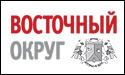 Газета Восточный округ