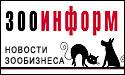 Зооинформ
