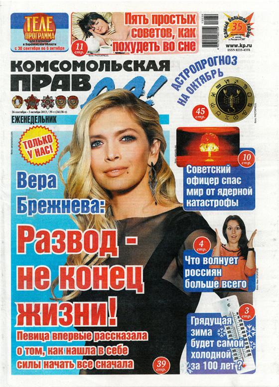 KP-Voron-okt-2013-p1