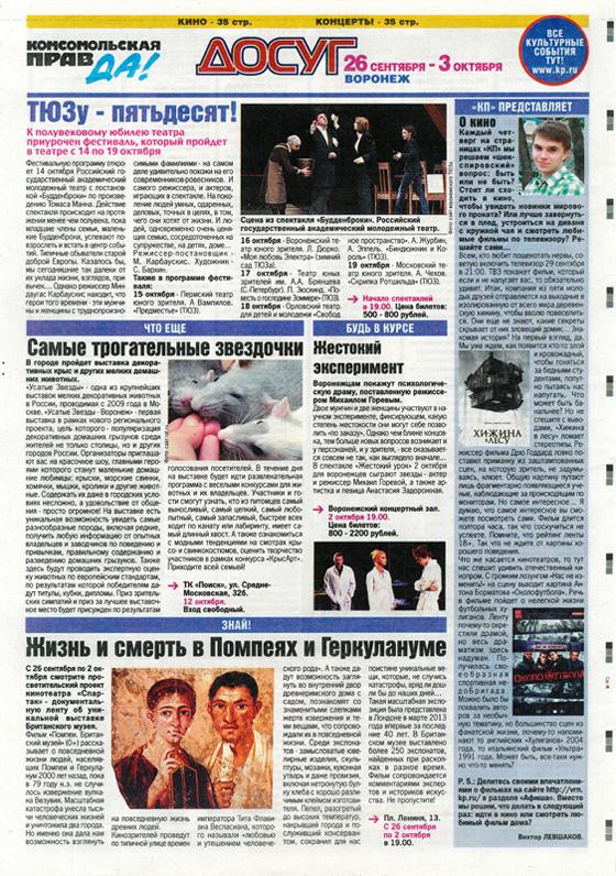 KP-Voron-okt-2013-p2
