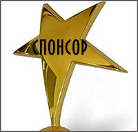 Спонсорские номинации