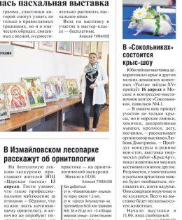 Газета «Восточный округ», УЗ-XV