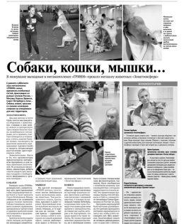 Газета «Орловская правда» об УЗ-XVI