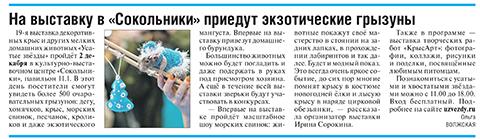 Газета «Восточный округ», УЗ-XIX