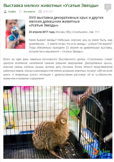 ЗооДом о выставке УЗ-XVIII