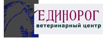 Ветеринарный центр Единорог