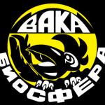 Биосфера_ВАКА