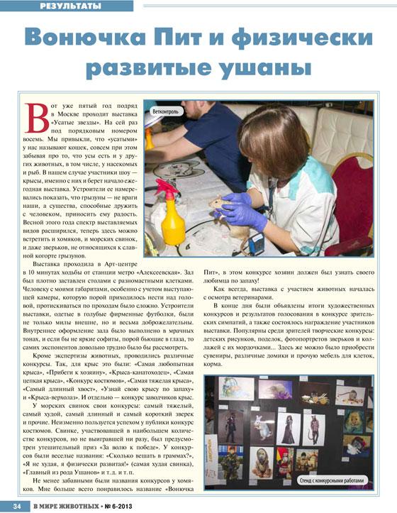 В Мире Животных № 06-2013
