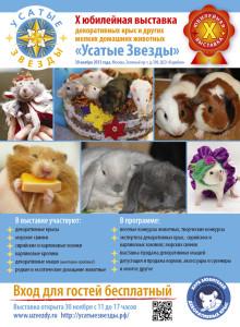 Реклама X юбилейной выставки в СМИ (модули и информация)
