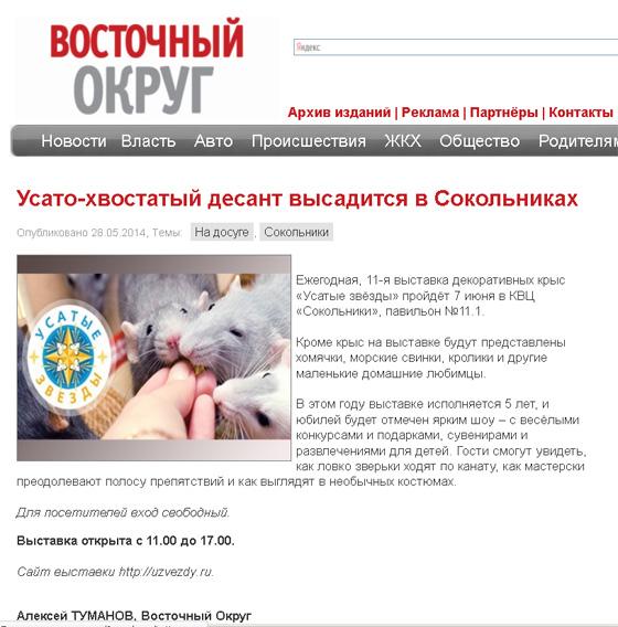 """Газета """"Восточный округ"""", УЗ-XI"""