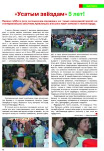 Журнал Зооафиша. О выставке УЗ-XIЖурнал Зооафиша. О выставке УЗ-XI