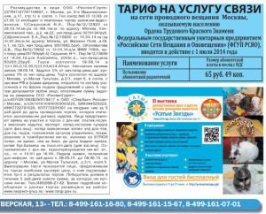 Газета правительства Москвы Тверская, 13. УЗ-XI