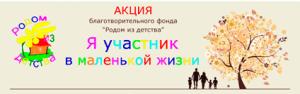 """Фонд """"Родом из детства"""""""