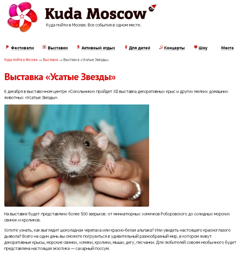 Kuda Moscow. УЗ-XII