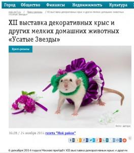 """Газета """"Мой район"""", УЗ-XII"""