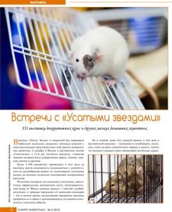 """Журнал """"В Мире Животных"""" о выставке УЗ-XII"""