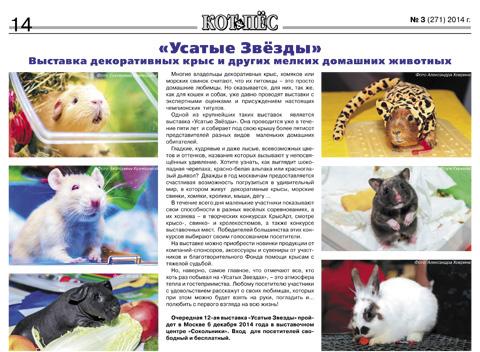 """Газета и журнал """"Кот и Пёс"""", анонс УЗ-XII"""