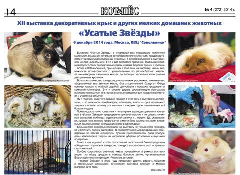 Газета и журнал «Кот и Пёс» о выставке УЗ-XII