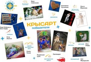 Победители Крысарт - Усатые Звезды-XIII