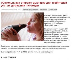 Газета «Восточный округ», УЗ-XIII
