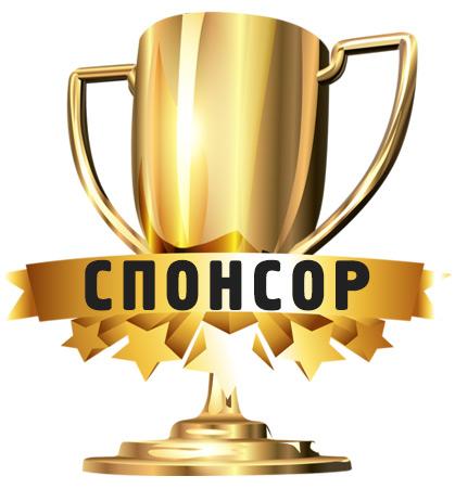 Спонсор номинации