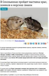 Газета «Мой район», УЗ-XIV