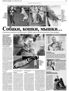 """Газета """"Орловская правда"""" об УЗ-XVI"""