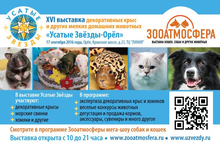UZ-16-Zoosovety-125x85-v2-01