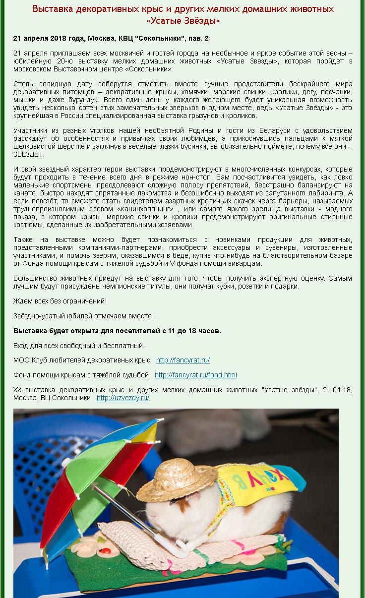 Юный Натуралист. XX выставка «Усатые звёзды»