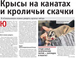Газета «Восточный округ», УЗ-XX, №14 (245), апрель 2018 г.