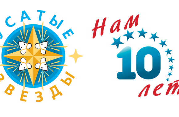 Усатые Звезды - 10 лет