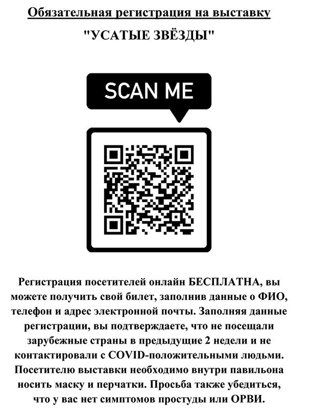 https://uzvezdy.ru/wp-content/uploads/2021/06/QR_усатые.jpg